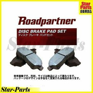 フロントブレーキパッド トヨタ ブレイド AZE156H 用 1P69-33-28Z ロードパートナー ディスクパッド