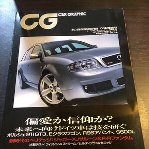 2R11C CAR GRAPHIC2003年5 永久保存版特別付録:CG記事検索 偏愛が信仰か? ポルシェ ジャガー メルセデスベンツ