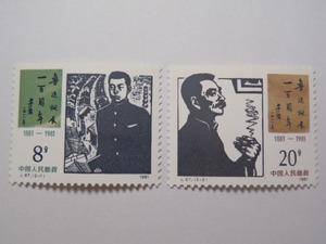★中国切手 未使用 J67 魯迅誕生100周年 2種完