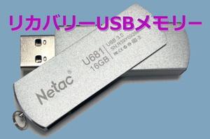 //933// Lenovo各機種用取り揃えてます ThinkCentre M720(e,q,s,t) リカバリーUSBメモリー Windows 10 Pro 64Bit 送料無料