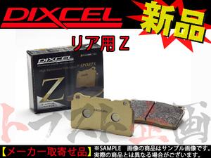 484211108 DIXCEL ブレーキパッド Z 551755 ジャガー / ダイムラー XK8 R 4.0 V8 スーパーチャージャー リア トラスト企画 取寄せ