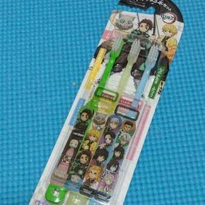 ☆新品未使用☆鬼滅の刃 子ども用歯ブラシ3本セット
