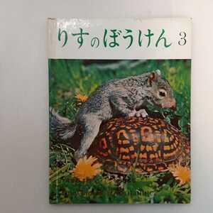 zaa-088♪りすのぼうけん3 ジェームズ・アーテル(お話)ジャネット・ラサル(さし絵)エンサイクロペディア・ブリタニカ日本支社 1962年