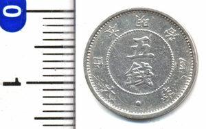 【寺島コイン】 旭日大字5銭銀貨 明治4年(前期) 美品