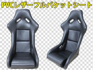 new goods Recaro SPG SP-G type PVC leather specification ( black ) postage 3300 jpy ( Hokkaido * Okinawa * excepting remote island ) full backet
