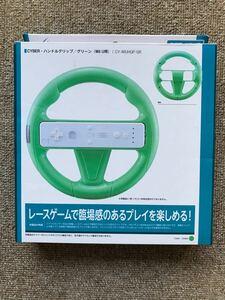 CYBER ・ ハンドルグリップ ( Wii U 用) グリーン