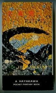 SFa/「大真空」 チャールズ・E・メイン 福島正実/解説 早川書房ハヤカワSFシリーズHPB-SF3009 昭和34年発行の初版