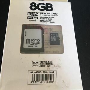 【マイクロ micro SDHC SD メモリーカード  】8GB アダプタ付き 株式会社プラザクリエイト【20/11 JUT封筒】