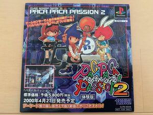 PS体験版ソフト パカパカパッション2 体験版 プレイステーションPS1 未開封 非売品 送料込み PlayStation DEMO DISC