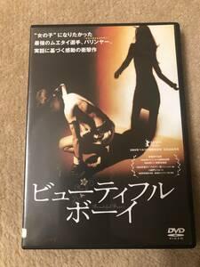 洋画DVD 「ビューティフルボーイ」女の子になりたかった最強のムエタイ選手