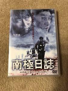 韓流映画DVD「南極日誌」命まで凍りつく狂気の極点へ
