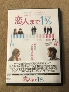 洋画DVD 「恋人まで1%」私たちつきあってるの?