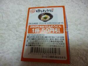 jafクーポンはなまるうどん1杯50円引き(300円以上のうどん)有効期限2021.10.31 1枚