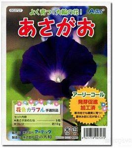 【Aartec 】花の種 あさがお(追肥付) 5袋セット☆送料170円