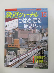 G13 鉄道ジャーナル No.446 2003年12月号 特集 鉄道旅行の「食」事情
