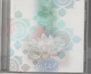 CD アリス九號 華想夢想紙