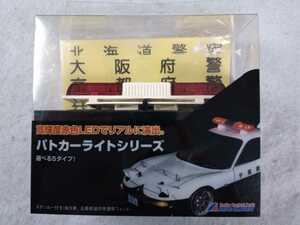【RCパーツ】 ABC HOBBY パトカーライトシリーズ スクエアーソニックタイプ (N0.62745)