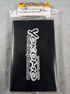 【 RC関連 】YOKOMO ヨコモ YT-AMS アルミ製 メンテナンス スタンド
