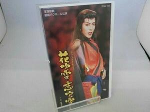 VHS 宝塚歌劇 星組バウホール公演 花吹雪 恋吹雪