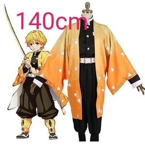 鬼滅の刃 我妻善逸 衣装 140cm