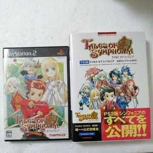 PS2 テイルズ オブ シンフォニア