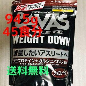 【送料無料】ザバス アスリート ウェイトダウン チョコレート 風味 約45食分(945g) SAVAS 明治 meiji プロテイン
