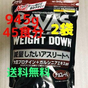 【送料無料】ザバス アスリート ウェイトダウン チョコレート 風味 約45食分(945g) 2袋 SAVAS 明治 meiji プロテイン