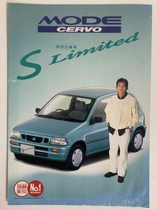 T203 ファン必見! SUZUKI スズキ ★ セルボ CERVO モード MODE エス リミテッド S LIMITED ★ (1996/5月発行) 軽自動車 カタログ 冊子 !