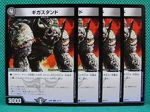 DM・K11 ギガスタンド EX08 4枚 【条件付送料無料】
