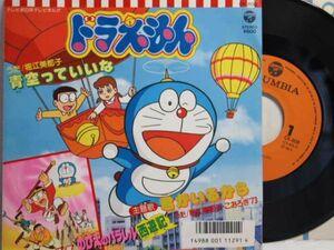 【アニメ希少EP】ドラえもん「青空っていいな/君がいるから」'88年 堀江美都子 のび太のパラレル西遊記