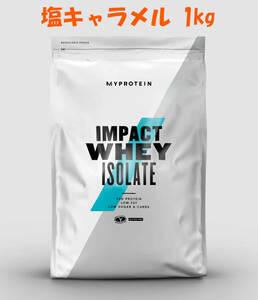 【新品 送料520円~】Impact ホエイ アイソレート 1kg (WPI)塩キャラメル   最高純度 インパクトホエイ最上位版