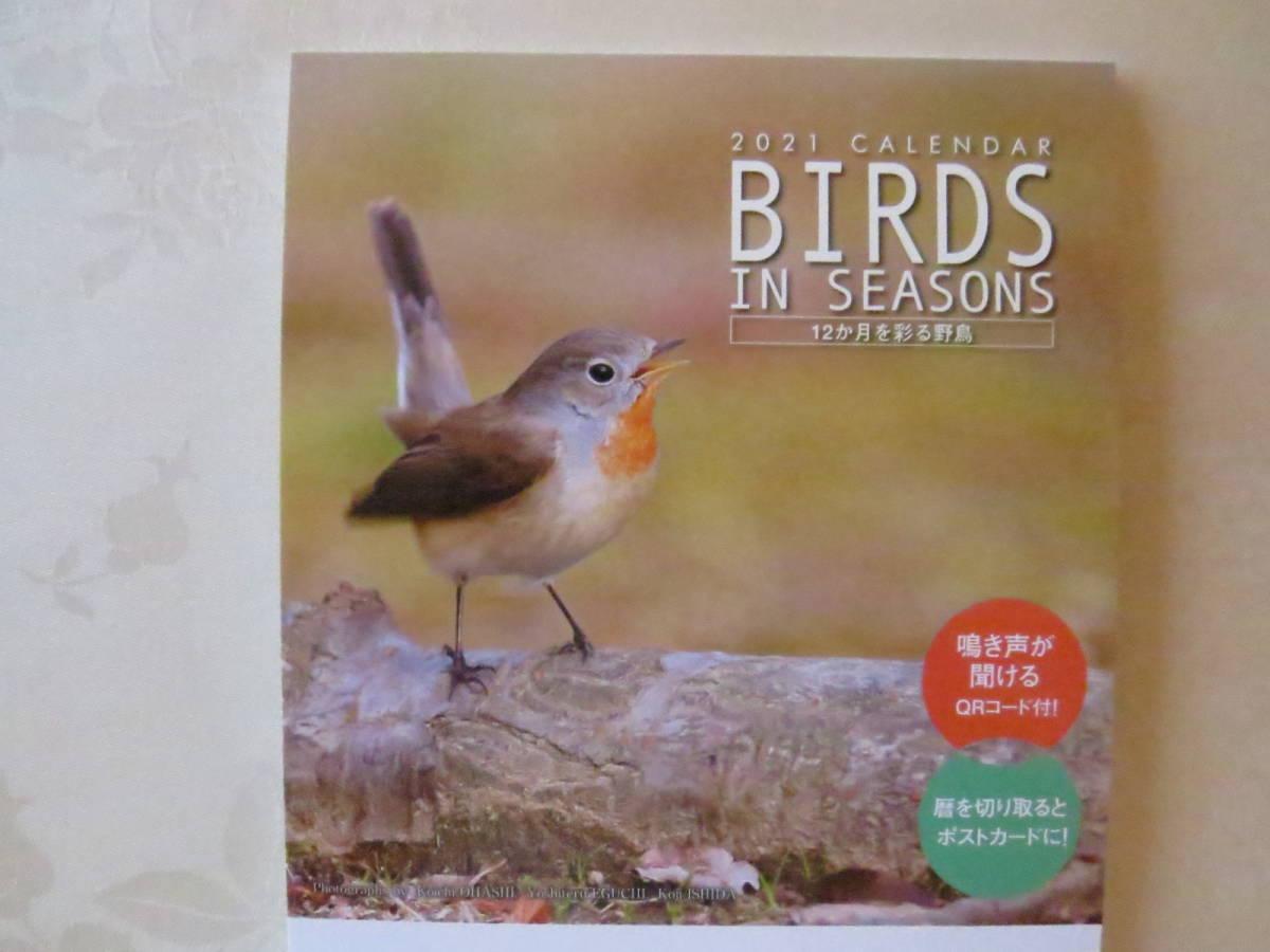 「野鳥カレンダー2021 BIRDS IN SEASONS」日本野鳥の会ボストカードとしても使えます半額