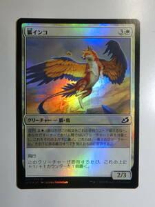 【MTG】★Foil 狐インコ 日本語1枚 イコリア:巨獣の棲処 IKO コモン