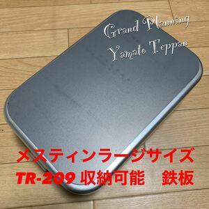 トランギア メスティン ラージ 収納サイズ 6ミリ 鉄板 鉄板のみ アウトドア 大和鉄板 ソロキャンプ ソロ鉄板