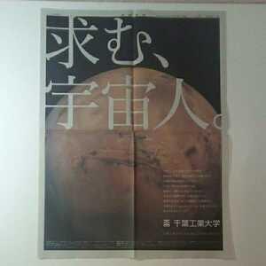 平成29年 新聞記事「全面広告/千葉工業大学」「次世代の電気自動車」「川上未映子さん」 6438