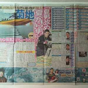 平成29年 新聞記事「多摩川ボートGI 開設63周年記念「ウェイキーカップ」」「警視庁 安全も感動も「保証」します」「太田りゆ」 6513