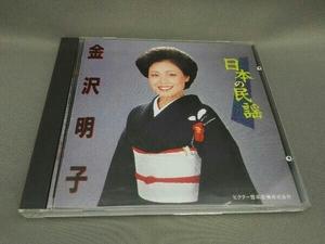 金沢明子 日本の民謡