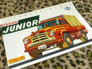 当時物 ニッサン ジュニア B40 厚口 カタログ ビンテージ トラック 希少 貴重 旧車 昭和 レトロ アンティーク 商業車 DATSUN