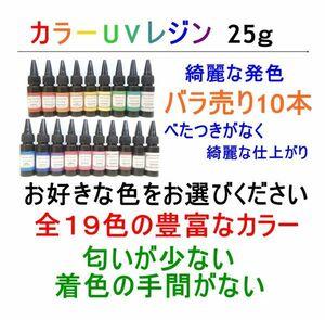 カラーUVレジン 25g×10本 ハード 着色剤不要 レジン液 クリアカラー