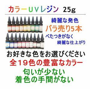 カラーUVレジン 25g×5本 ハード 着色剤不要 レジン液 クリアカラー