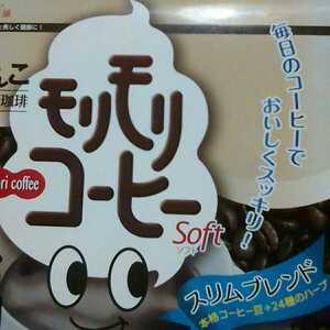 モリモリコーヒー 2袋 / モリモリスリムソフト