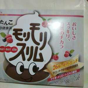 モリモリスリム 2袋 ラズベリー風味