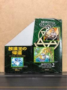 モンスターコレクション2 放浪王の帰還 空き箱 空箱