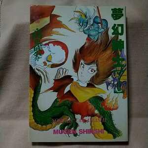 【朝日ソノラマ】「夢幻紳士~マンガ少年版」/高橋葉介/初版本
