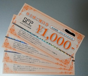 【即決】SFPホールディングス 株主優待券 1000円券 4枚 鳥良 磯丸水産