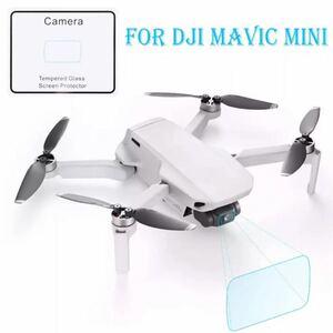 DJI Mavic mini用 カメラレンズ保護強化ガラスフィルム 2枚セット