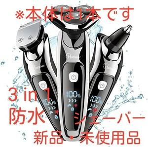 【お風呂で使えます】 3in1 メンズ 電気シェーバー 回転式 3枚刃 丸洗い
