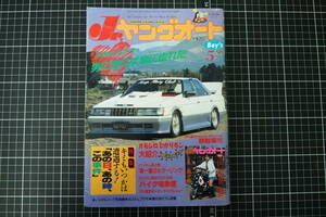C-1981 Jr.ヤングオート 1989年5月15日号 淡路書房 ジュニアヤングオート 車 バイク 単車 改造 レトロ クルマ