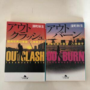 アウトクラッシュ 組織犯罪対策課 八神瑛子II (幻冬舎文庫) 2冊セット
