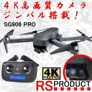 RSプロダクト SG906 PRO 上位モデル【ジンバル搭載!】ケース付 【4K高画質カメラ!】デュアルカメラ 光学センサー GPS (CSJ X7 HS720)